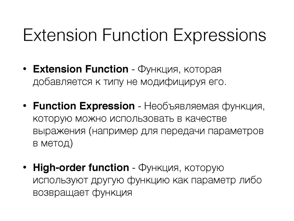 Extension Function Expressions • Extension Func...