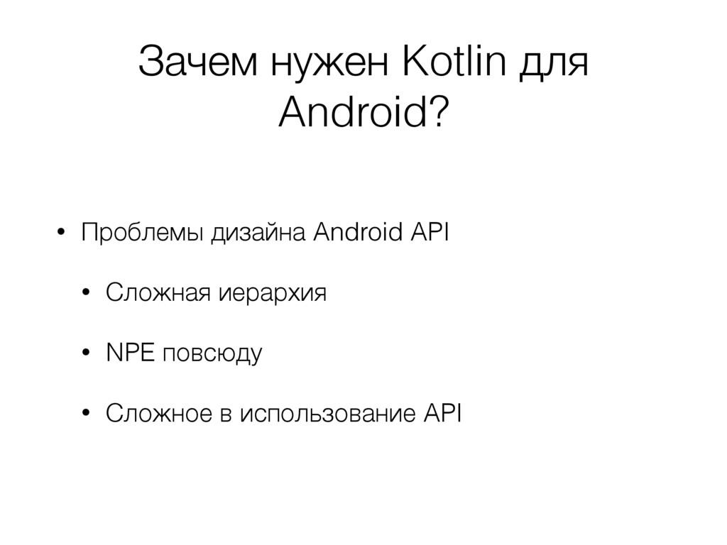 Зачем нужен Kotlin для Android? • Проблемы диза...