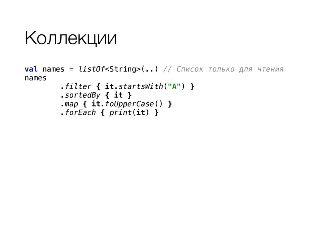 Коллекции val names = listOf<String>(..) // Спи...