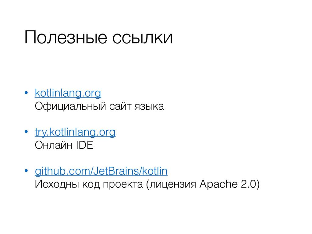 Полезные ссылки • kotlinlang.org Официальный с...