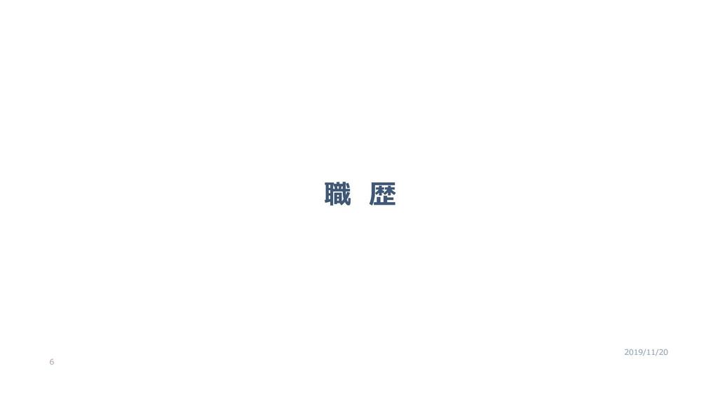 職 歴 6 2019/11/20