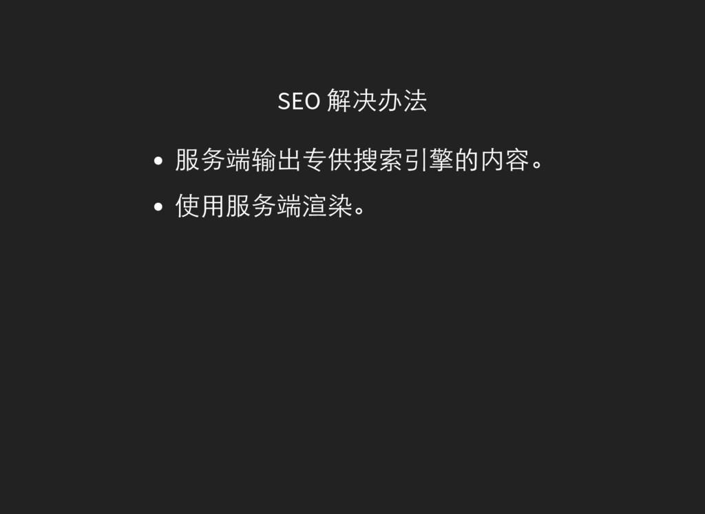 SEO 解决办法 服务端输出专供搜索引擎的内容。 使用服务端渲染。✨