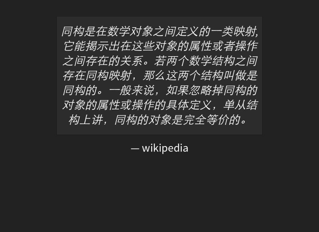 — wikipedia 同构是在数学对象之间定义的一类映射, 它能揭示出在这些对象的属性或者操...