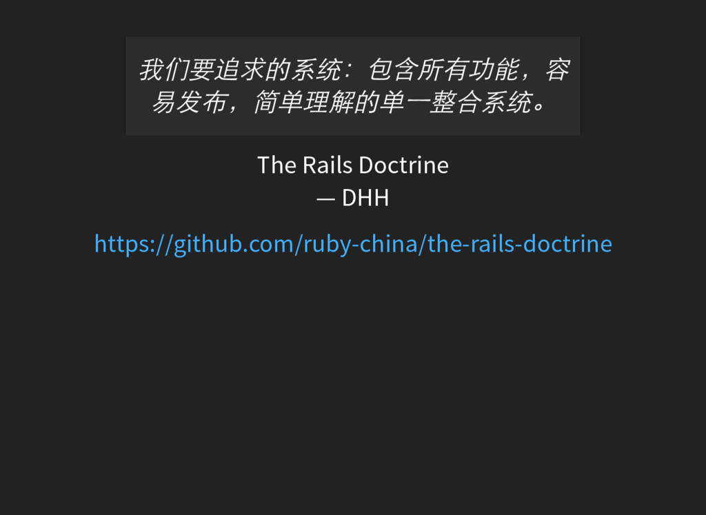 The Rails Doctrine — DHH 我们要追求的系统:包含所有功能,容 易发布,...