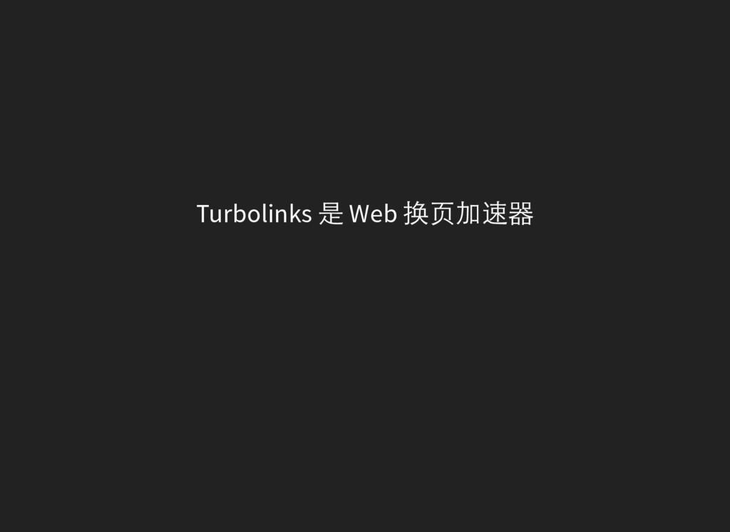Turbolinks 是 Web 换页加速器