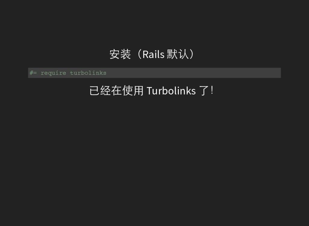 安装(Rails 默认) # = r e q u i r e t u r b o l i n ...