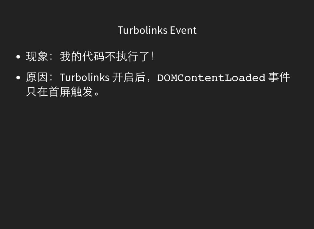 Turbolinks Event 现象:我的代码不执行了! 原因:Turbolinks 开启后...