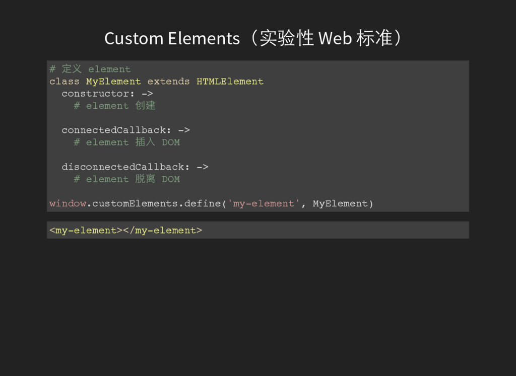 Custom Elements(实验性 Web 标准) # 定义 e l e m e n t ...