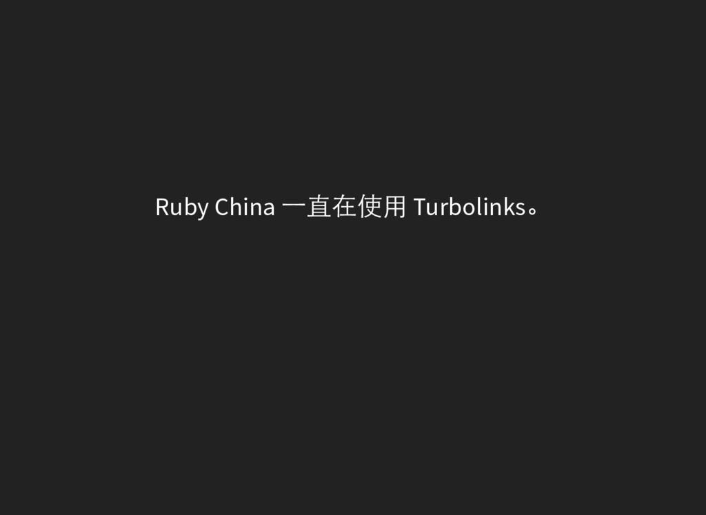 Ruby China 一直在使用 Turbolinks。