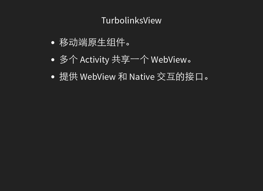 TurbolinksView 移动端原生组件。 多个 Activity 共享一个 WebVie...