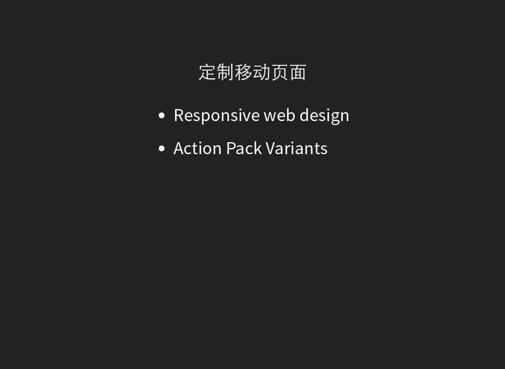 定制移动页面 Responsive web design Action Pack Varian...