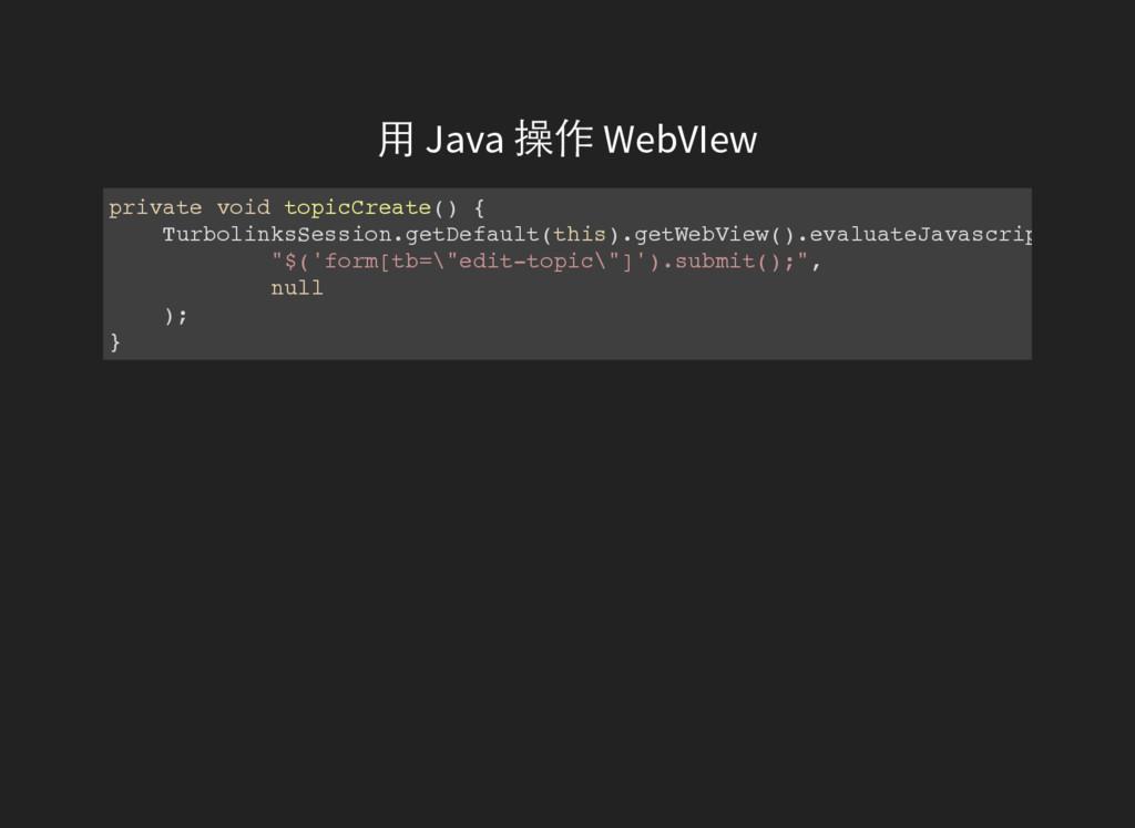 用 Java 操作 WebVIew p r i v a t e v o i d t o p i...