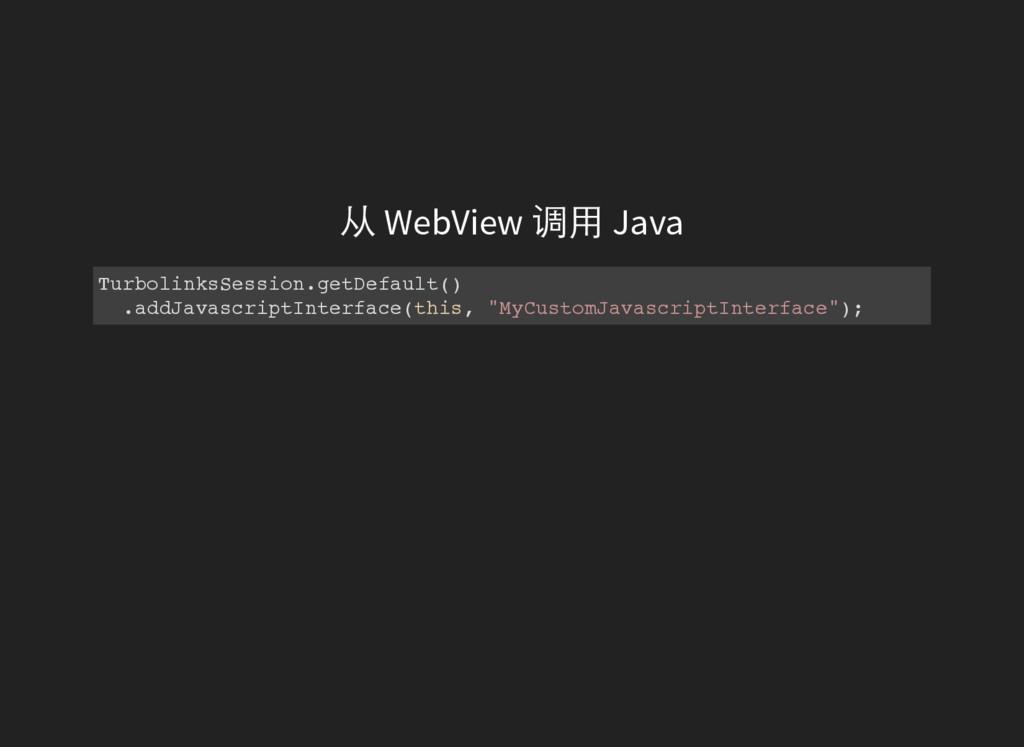 从 WebView 调用 Java T u r b o l i n k s S e s s i...