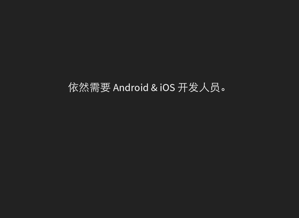 依然需要 Android & iOS 开发人员。