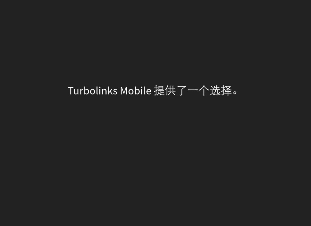 Turbolinks Mobile 提供了一个选择。