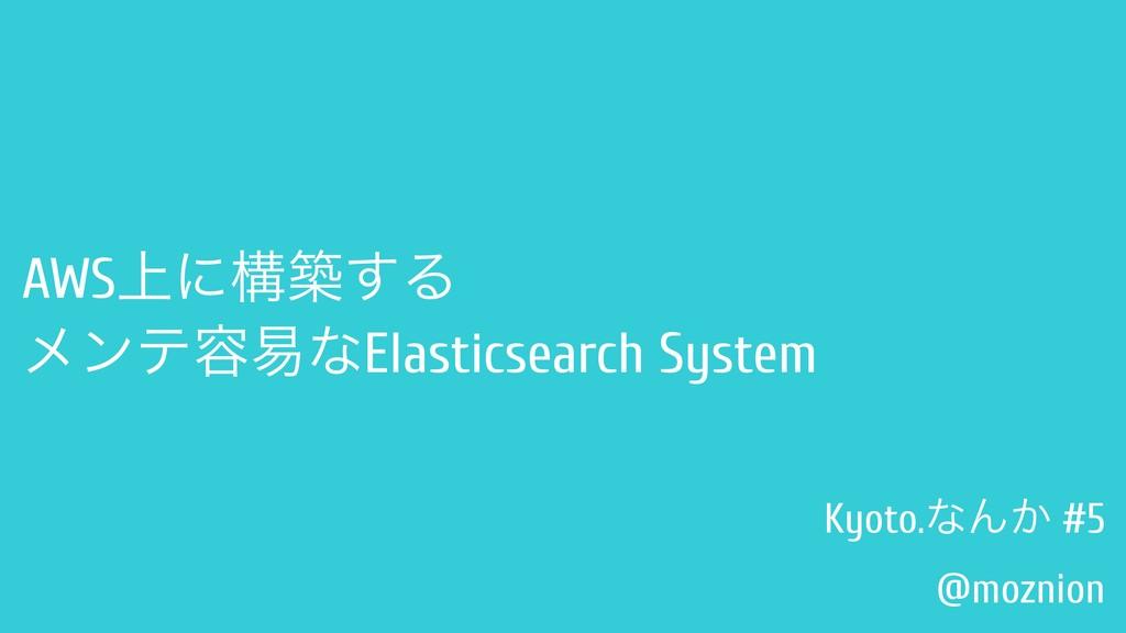 AWS্ʹߏங͢Δ ϝϯς༰қͳElasticsearch System Kyoto.ͳΜ͔ ...