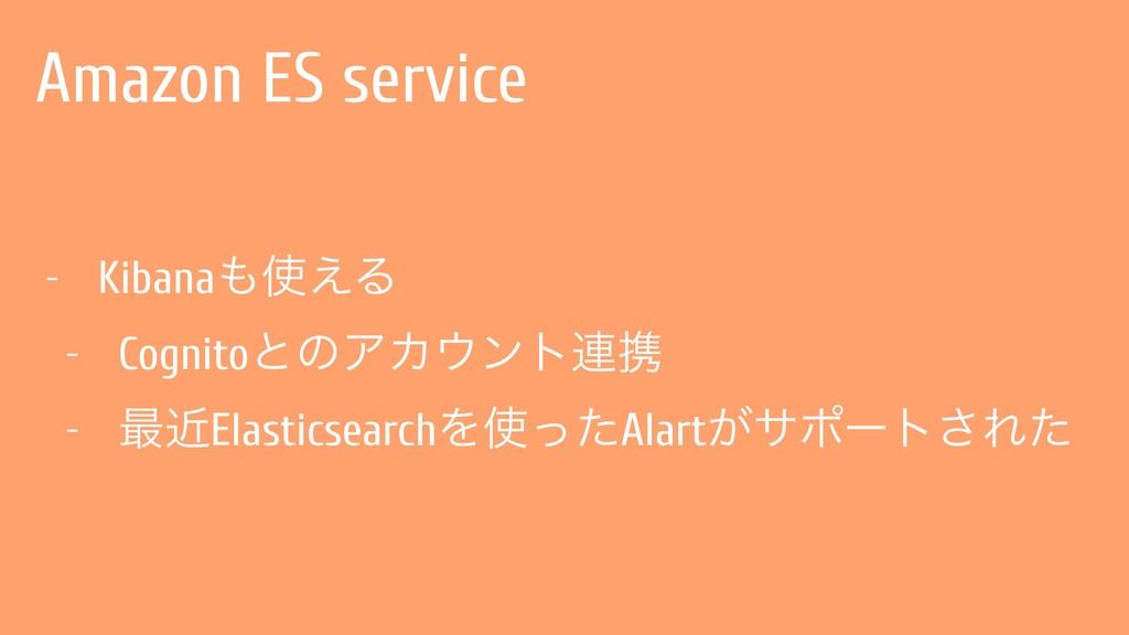 Amazon ES service - Kibana͑Δ - CognitoͱͷΞΧϯτ...