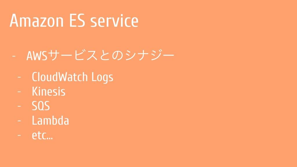 Amazon ES service - AWSαʔϏεͱͷγφδʔ - CloudWatch ...
