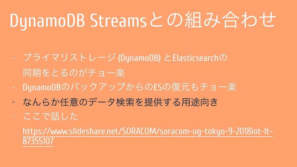 DynamoDB StreamsͱͷΈ߹Θͤ - ϓϥΠϚϦετϨʔδ (DynamoDB)...