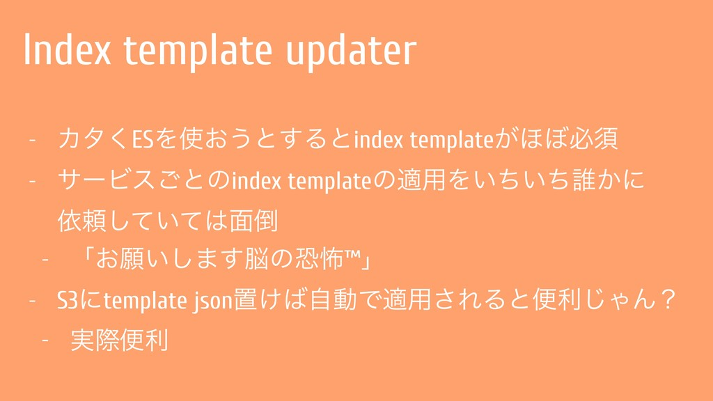 Index template updater - Χλ͘ESΛ࢖͓͏ͱ͢Δͱindex tem...