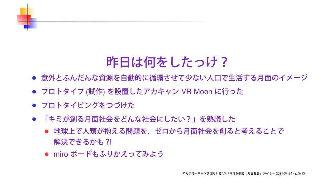 ( ) VR Moon miro 2021 VR DAY 3 — 2021-07-24 – p...