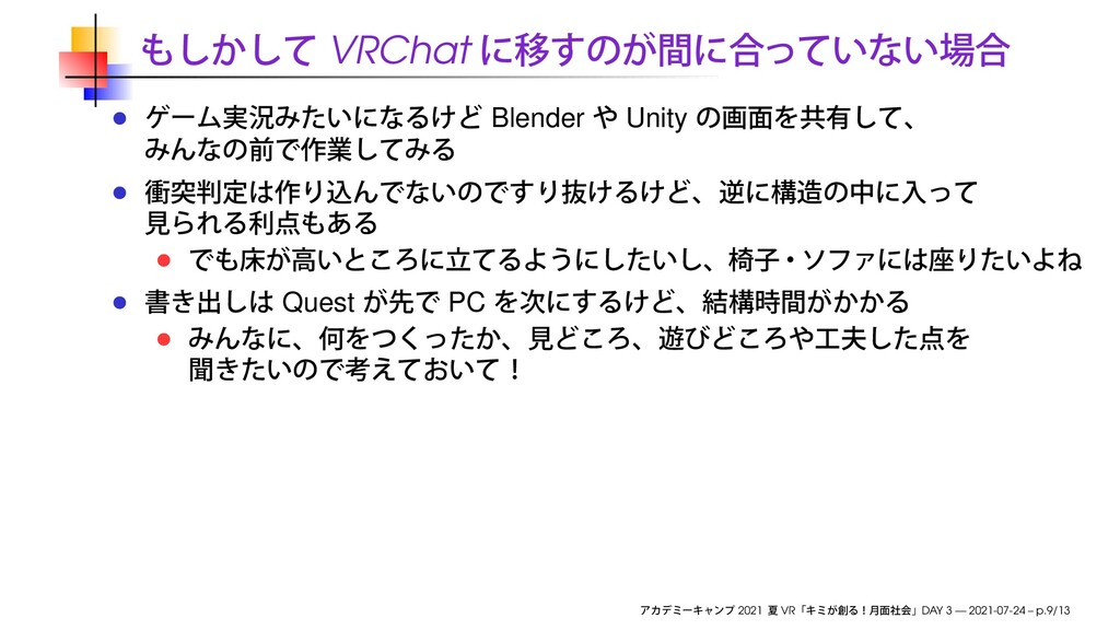 VRChat Blender Unity Quest PC 2021 VR DAY 3 — 2...