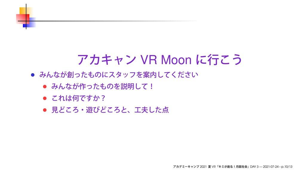 VR Moon 2021 VR DAY 3 — 2021-07-24 – p.10/13