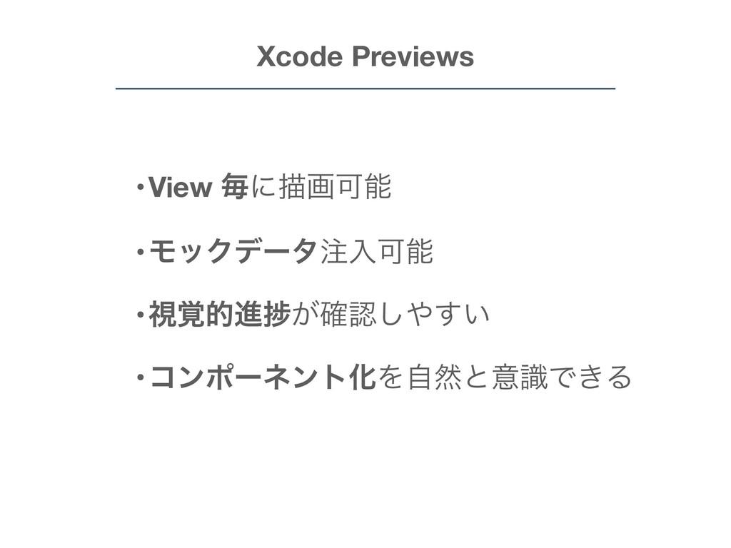 Xcode Previews •View ຖʹඳըՄ  •ϞοΫσʔλೖՄ  •ࢹ֮తਐ...