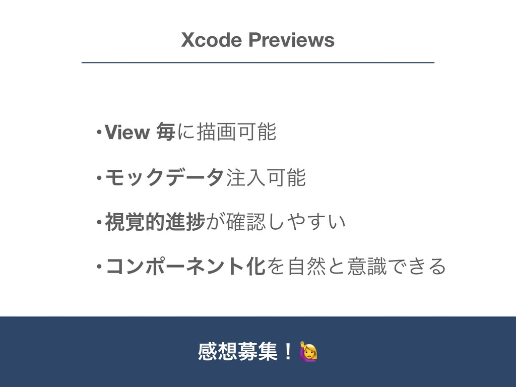 Xcode Previews ײืूʂ! •View ຖʹඳըՄ  •ϞοΫσʔλೖՄ...