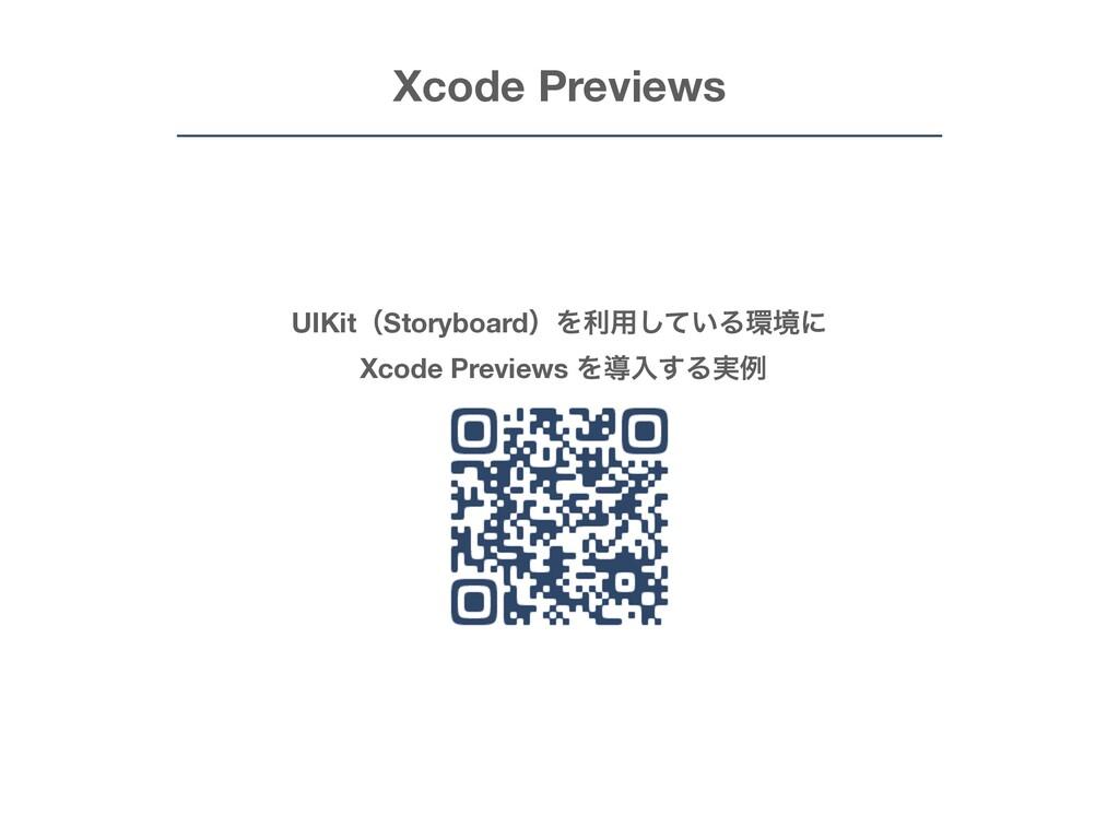Xcode Previews UIKitʢStoryboardʣΛར༻͍ͯ͠Δڥʹ Xcod...
