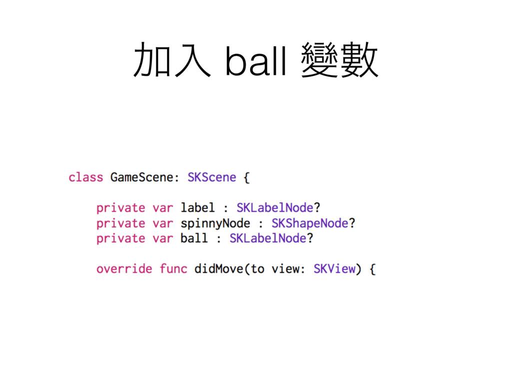 Ճೖ ball ᏓᏐ