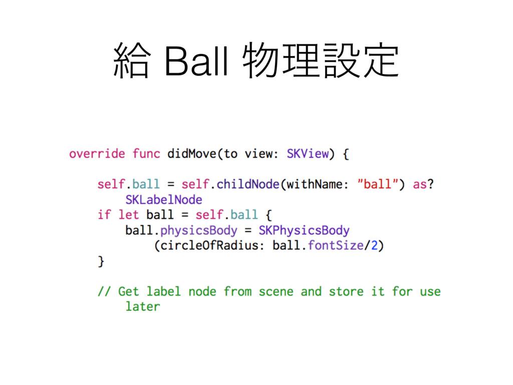 څ Ball ཧઃఆ
