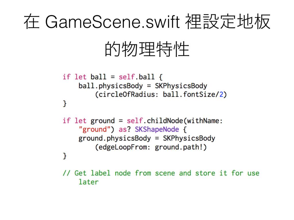 ࡏ GameScene.swift ཫઃఆ൘ తཧಛੑ