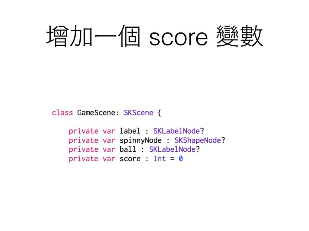 ⃧ՃҰݸ score ᏓᏐ