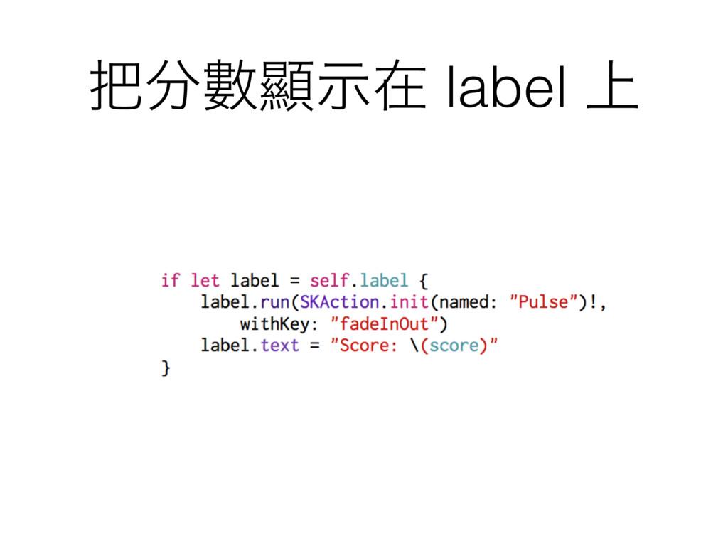 Ꮠᰖࣔࡏ label ্
