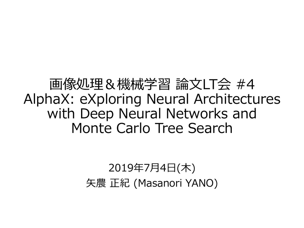 画像処理&機械学習 論文LT会 #4 AlphaX: eXploring Neural Arc...