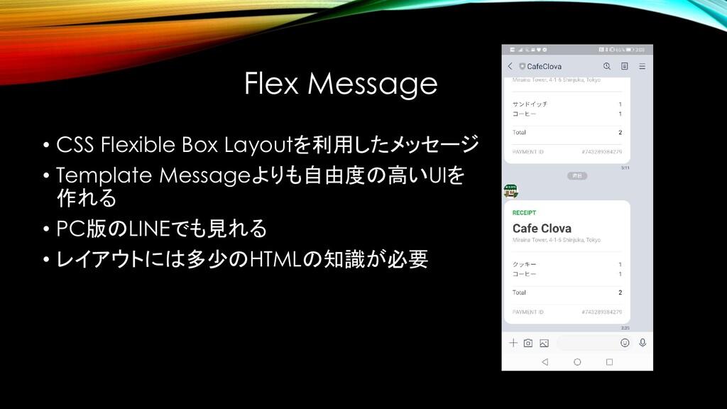 Flex Message • CSS Flexible Box Layoutを利用したメッセー...