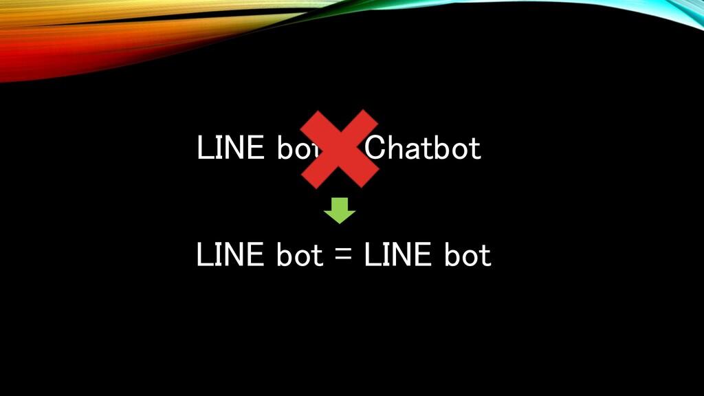 LINE bot = Chatbot LINE bot = LINE bot