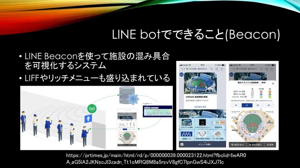 LINE botでできること(Beacon) • LINE Beaconを使って施設の混み具合...