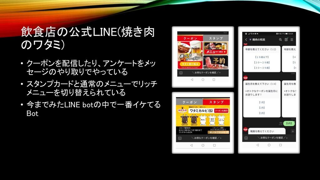 飲食店の公式LINE(焼き肉 のワタミ) • クーポンを配信したり、アンケートをメッ セージの...