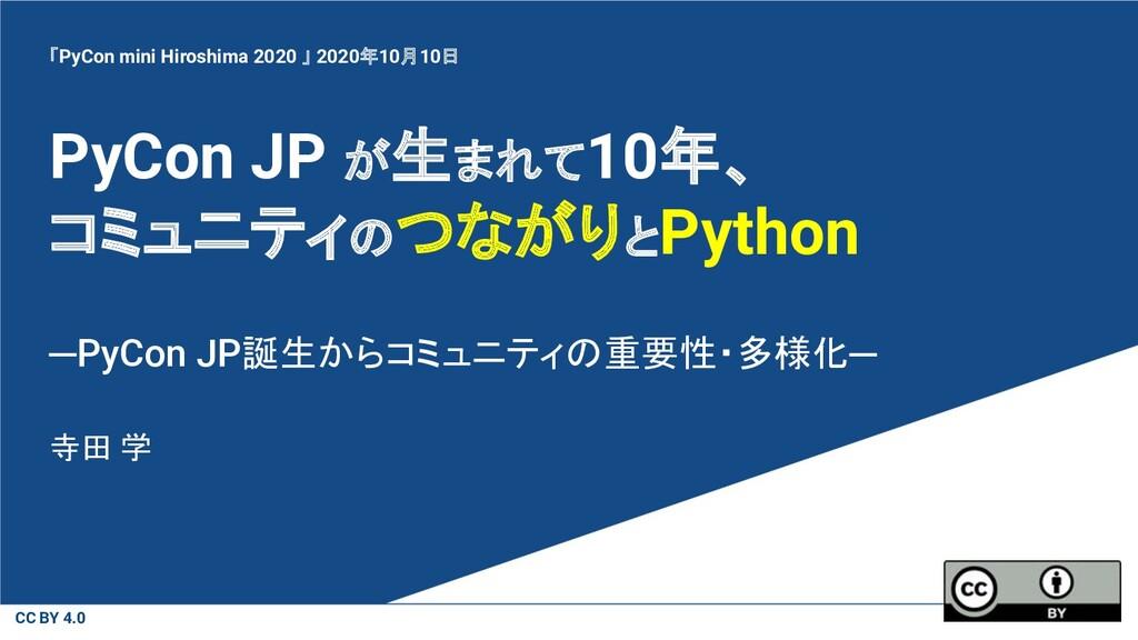 CC BY 4.0 PyCon JP が生まれて10年、 コミュニティのつながりとPython...
