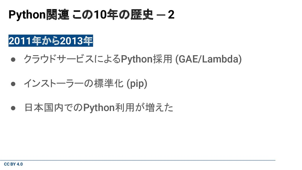 CC BY 4.0 Python関連 この10年の歴史 ─ 2 2011年から2013年 ● ...