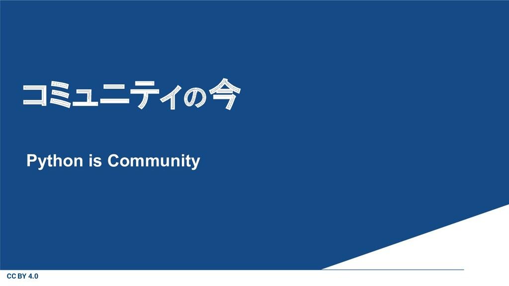 CC BY 4.0 コミュニティの今 Python is Community
