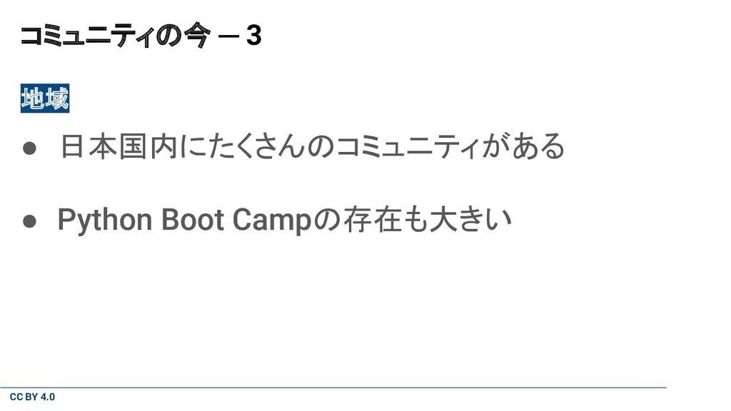 CC BY 4.0 コミュニティの今 ─ 3 地域 ● 日本国内にたくさんのコミュニティがある...