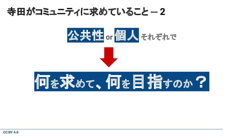 CC BY 4.0 寺田がコミュニティに求めていること ─ 2 公共性 or 個人 それぞれで...