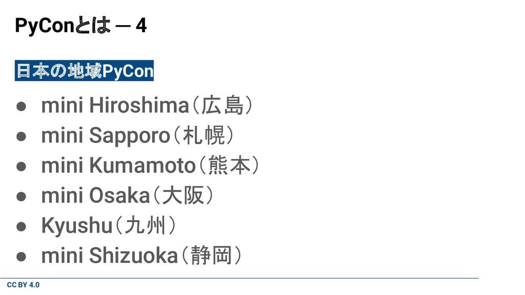 CC BY 4.0 PyConとは ─ 4 日本の地域PyCon ● mini Hiroshi...