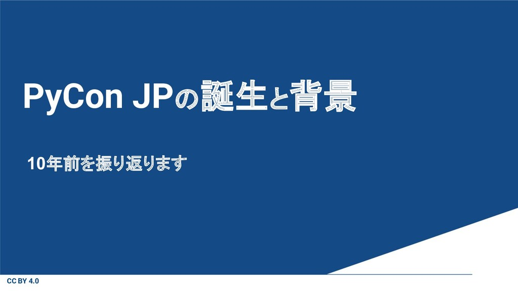 CC BY 4.0 PyCon JPの誕生と背景 10年前を振り返ります