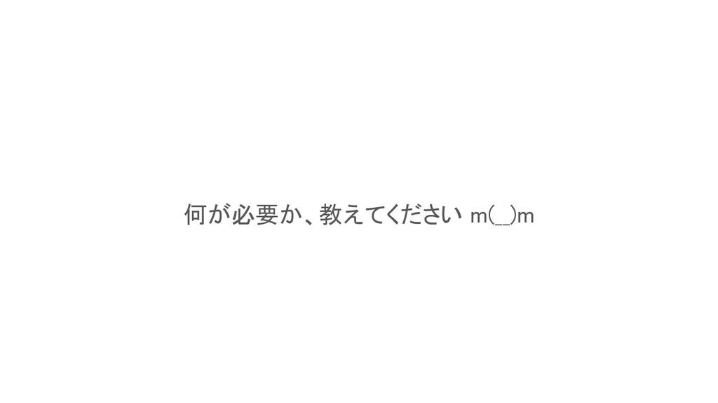 何が必要か、教えてください m(__)m