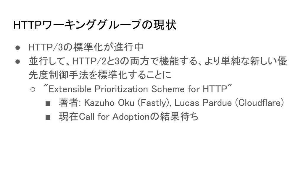HTTPワーキンググループの現状 ● HTTP/3の標準化が進行中 ● 並行して、HTTP...