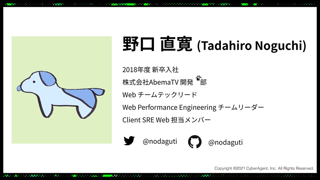 野⼝ 直寛 (Tadahiro Noguchi) 2018年度 新卒⼊社   株式会社Abem...